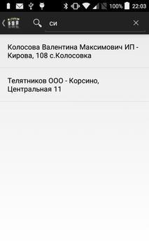 ОТС.Агент (для андроида 2.х) screenshot 2