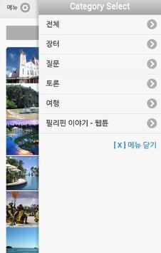 제이와이필 apk screenshot