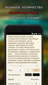 Зона чтения screenshot 3