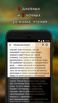 Зона чтения screenshot 2