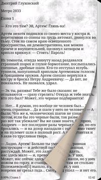 Книги II. Метро poster