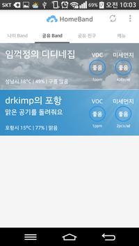실내 공기질 측정 서비스 screenshot 3