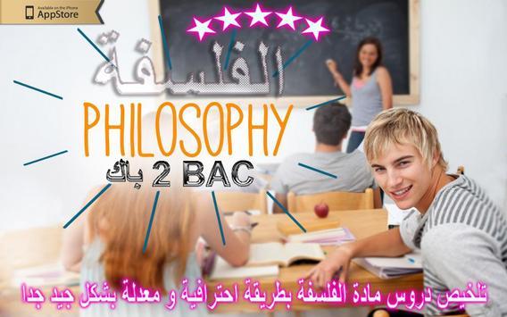 نقلة جاهزة لمادة الفلسفة BAC apk screenshot