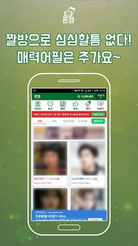 폰캠 screenshot 3