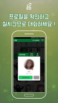 폰캠 screenshot 1