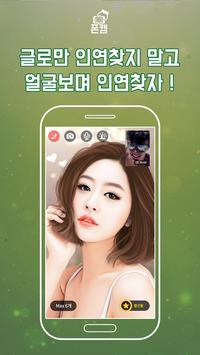 폰캠 screenshot 2