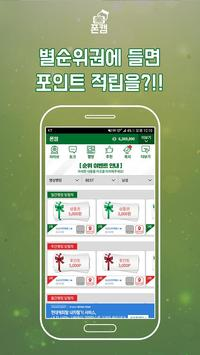 폰캠 screenshot 4