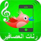 أصوات العصافير روعة رنات لهاتفك - نغمات الغابة icon