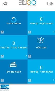 אל-גל apk screenshot