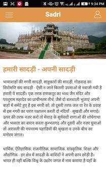 Sadri (Ranakpur) screenshot 11
