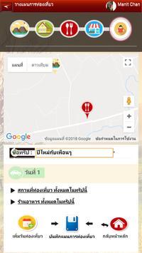 Agri-tourism (KAT) apk screenshot