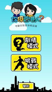 你係香港人? poster