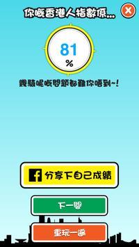 你係香港人? screenshot 11