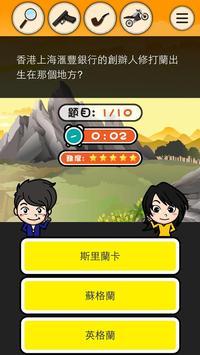 你係香港人? screenshot 2