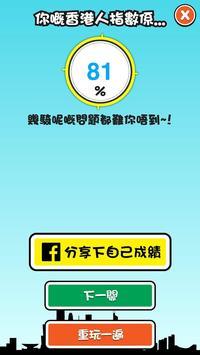 你係香港人? screenshot 3
