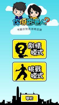 你係香港人? screenshot 4