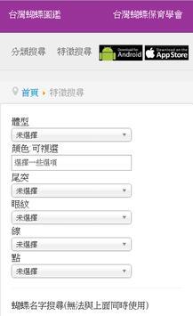 台灣蝴蝶圖鑑 apk screenshot