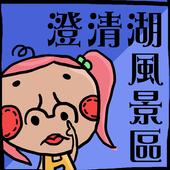 澄清湖風景區-景點介紹 icon