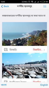 Cox's Bazar Tour screenshot 2