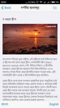 Cox's Bazar Tour screenshot 3