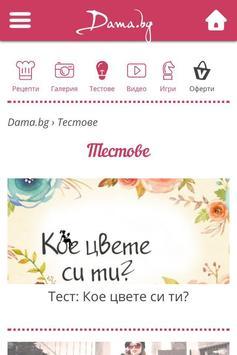 Dama.bg screenshot 4