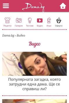 Dama.bg screenshot 3