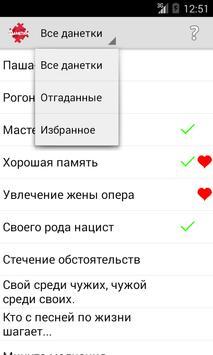 Данетки apk screenshot