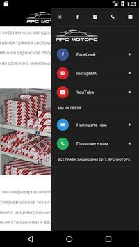 ЯРС-Моторс apk screenshot