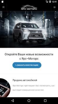ЯРС-Моторс poster