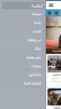 إرم نيوز apk screenshot