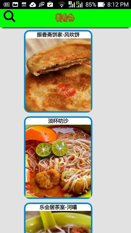 food ark descarga apk gratis viajes y guas aplicacin para food ark poster food ark captura de pantalla de la apk forumfinder Gallery