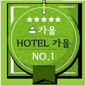 가을. 신촌, 홍대, 호텔, 모텔추천 icon