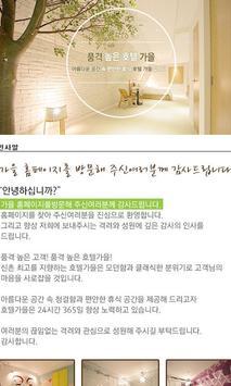 가을. 신촌, 홍대, 호텔, 모텔추천 apk screenshot