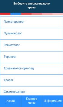 Запись на прием к врачу в С-Пб screenshot 4