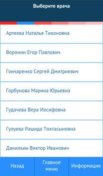 Запись на прием к врачу в С-Пб screenshot 5