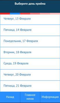 Запись на прием к врачу в С-Пб screenshot 6