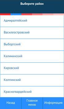 Запись на прием к врачу в С-Пб screenshot 1