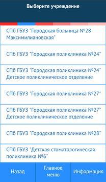 Запись на прием к врачу в С-Пб screenshot 2