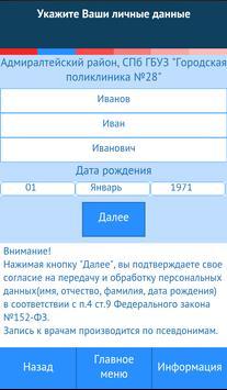 Запись на прием к врачу в С-Пб screenshot 3