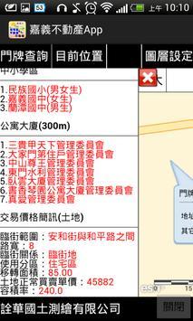 嘉義市住宅及不動產資訊系統 screenshot 1