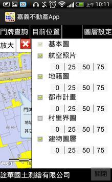 嘉義市住宅及不動產資訊系統 screenshot 2