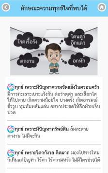 sabaijai screenshot 7