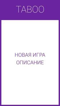 Игра Табу poster
