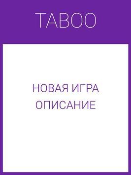 Игра Табу apk screenshot