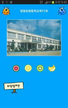 영광묘량중학교 제11회 졸업앨범 apk screenshot