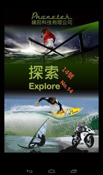 探索14號 poster