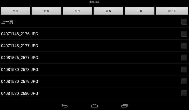 探索14號 screenshot 4