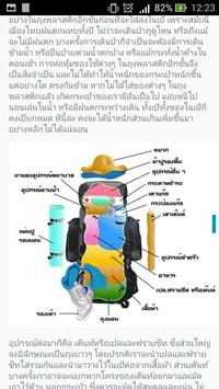 GuideThailand screenshot 4
