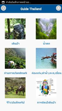 GuideThailand screenshot 1