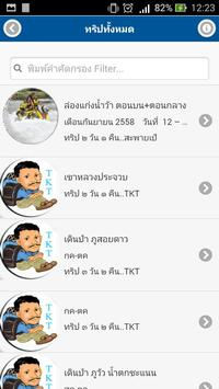 GuideThailand screenshot 3
